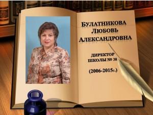 Булатникова