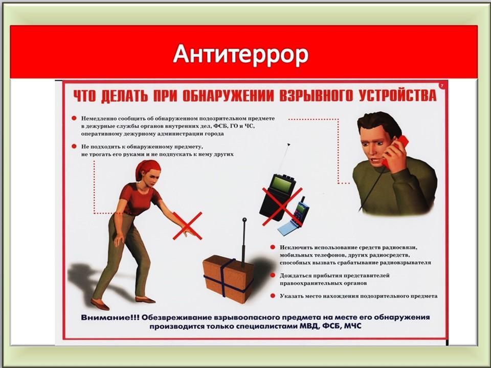 безопасность 9_960x720