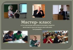 мастер-класс_250x170