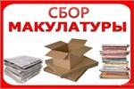 МАКУЛАТУРА_150x100