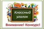 уголок_150x100