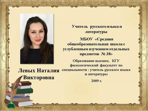 Левых_500x375