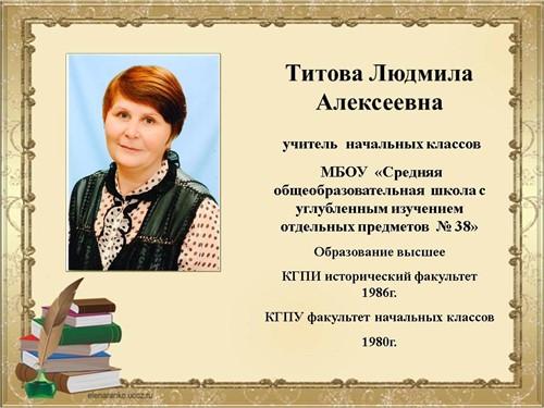 титова 2_500x375