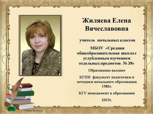 Елена Вячеславовна_500x375