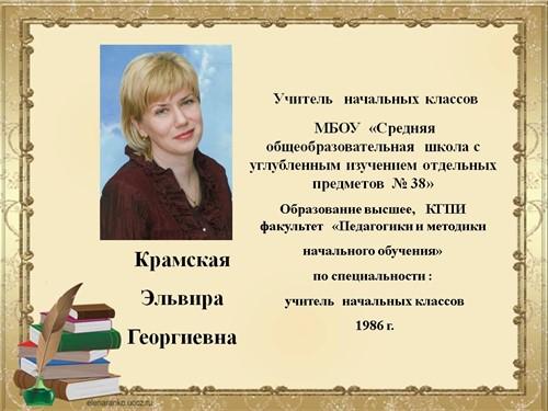 Крамская_500x375