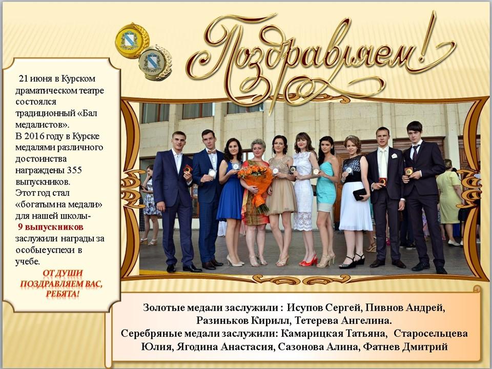Поздравления выпускникам медалистам в стихах