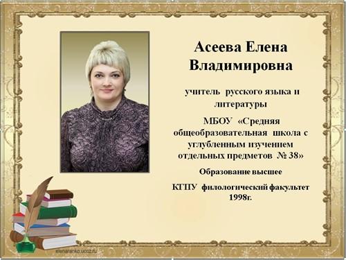 асеева_500x375