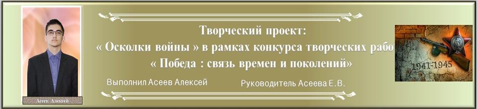 ип асеев_960x220