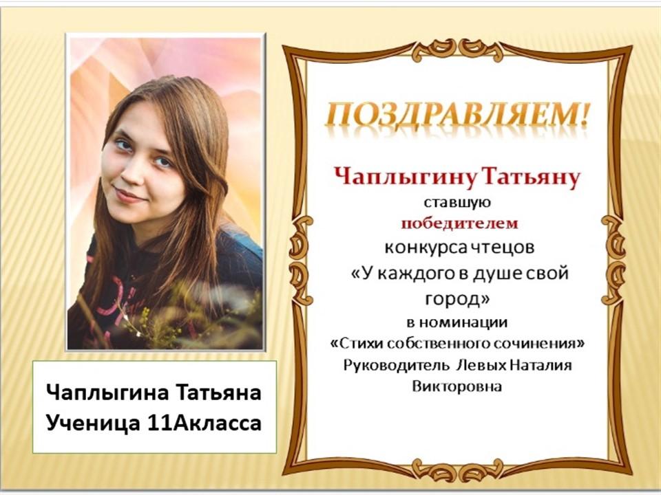 Детские стихи победители конкурсов чтецов