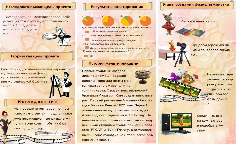 F:\Буклет Кочеткова Соня\печать 2.jpg